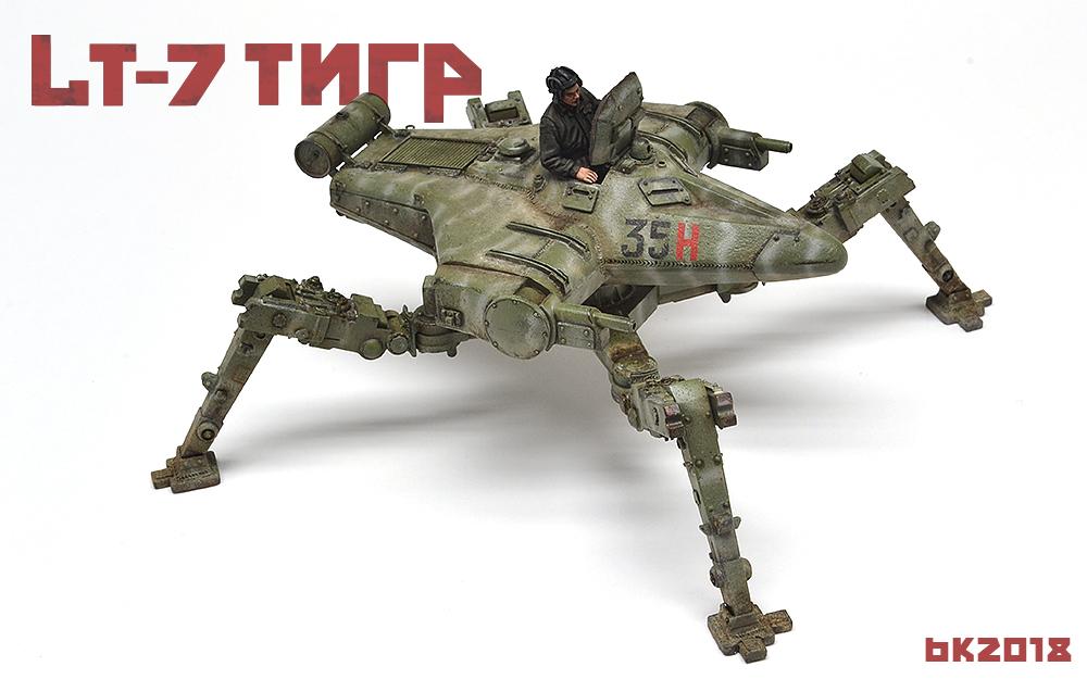 lt-7-8.jpg