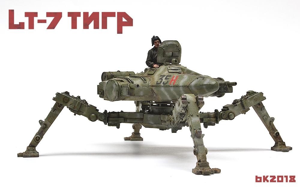 lt-7-7.jpg
